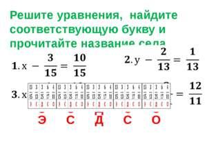 Решите уравнения, найдите соответствующую букву и прочитайте название села.