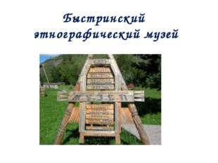 Быстринский этнографический музей