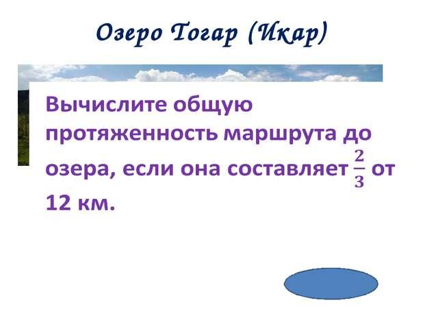 18 км Озеро Тогар (Икар)