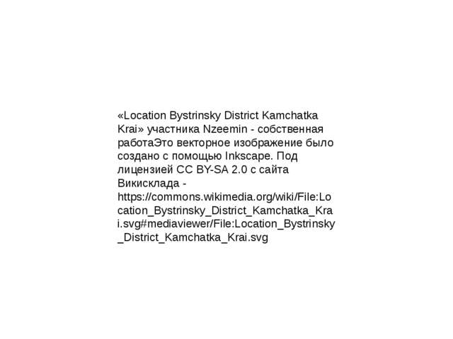 «Location Bystrinsky District Kamchatka Krai» участника Nzeemin - собственная...