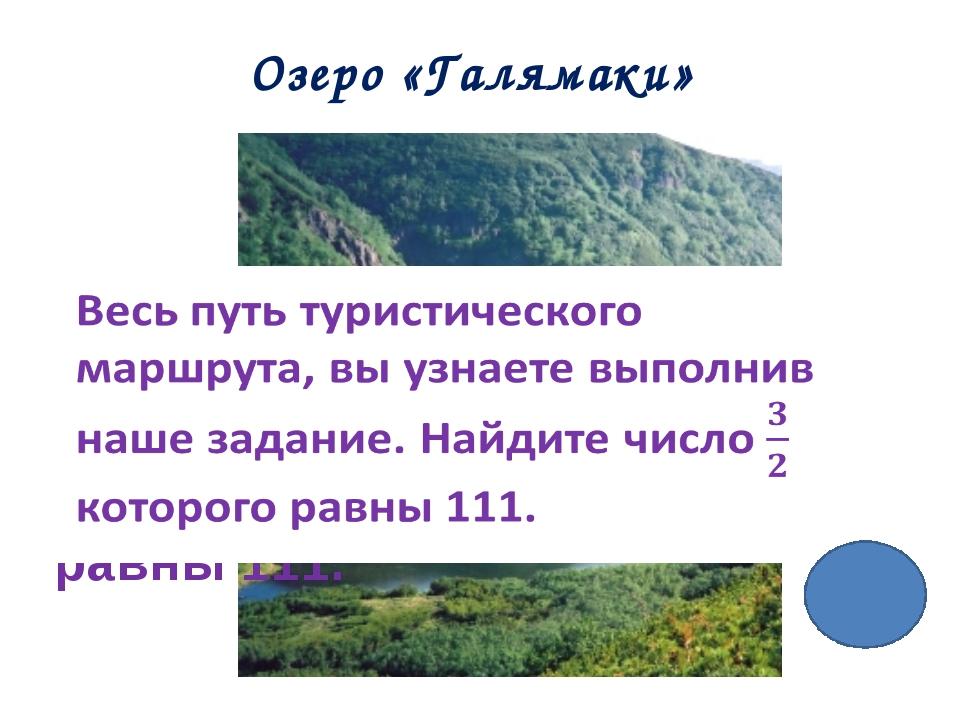 74 Озеро «Галямаки»