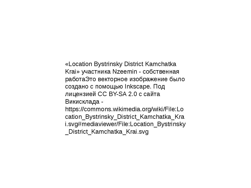«Location Bystrinsky District Kamchatka Krai» участника Nzeemin - собственная...