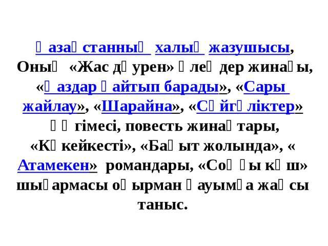 Қазақстанныңхалық жазушысы, Оның «Жас дәурен» өлеңдер жинағы, «Қаздар қайт...