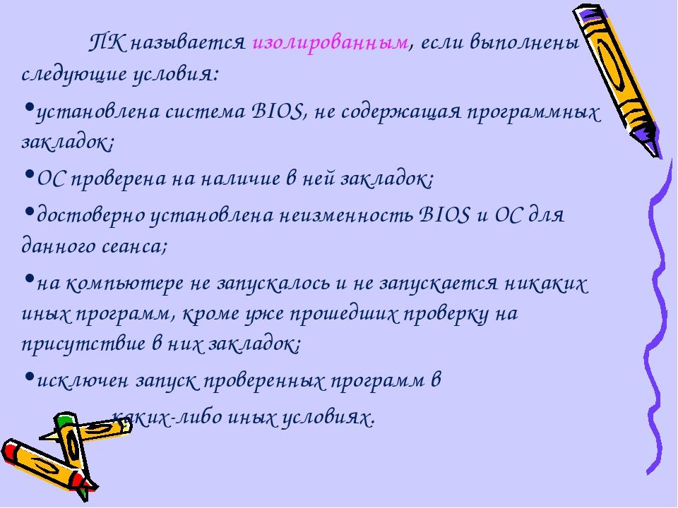 ПК называется изолированным, если выполнены следующие условия: установлена с...