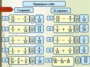 Самостоятельная работа I вариант II вариант Проверьте себя: 1) 2) 1) 2) 3) 3)