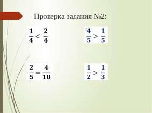 Проверка задания №2: