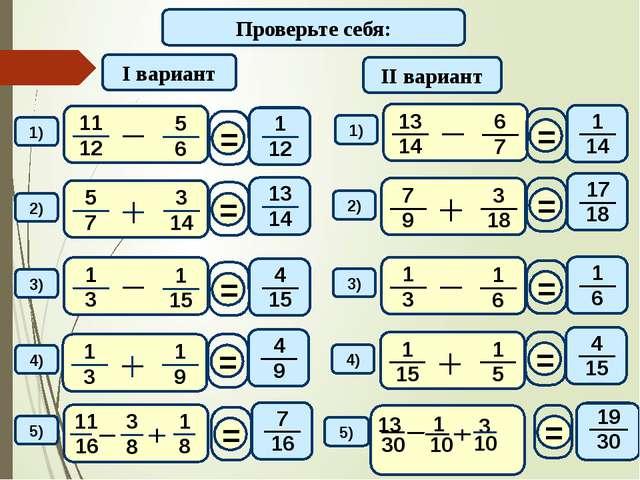 Самостоятельная работа I вариант II вариант Проверьте себя: 1) 2) 1) 2) 3) 3)...