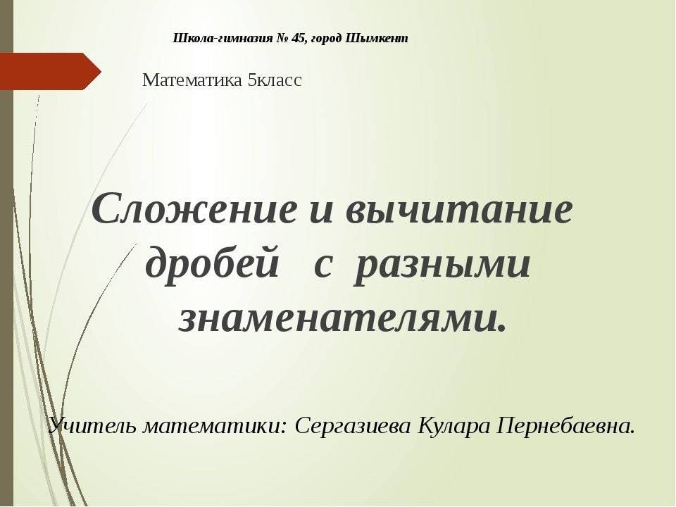 Школа-гимназия № 45, город Шымкент Математика 5класс Сложение и вычитание др...