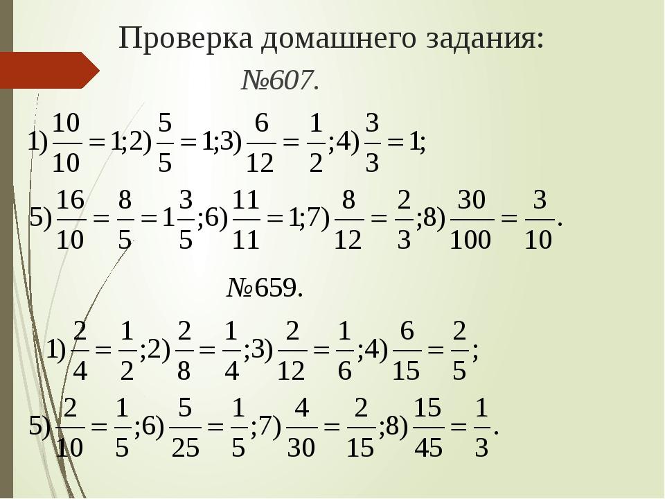 Проверка домашнего задания: №607.