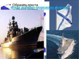 Флаг военно-морского флота