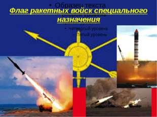 Флаг ракетных войск специального назначения