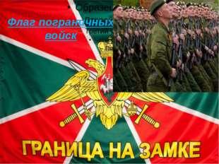 Флаг пограничных войск