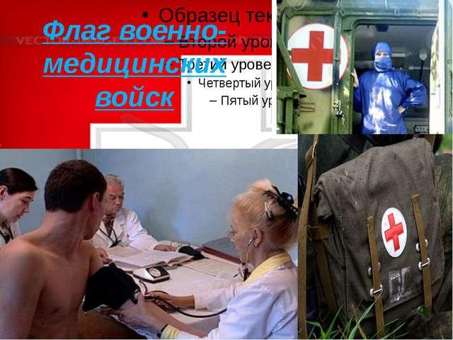Флаг военно-медицинских войск