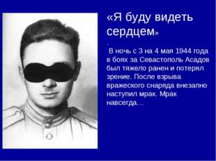 «Я буду видеть сердцем» . В ночь с 3 на 4 мая 1944 года в боях за Севастополь