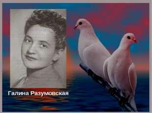 Галина Разумовская