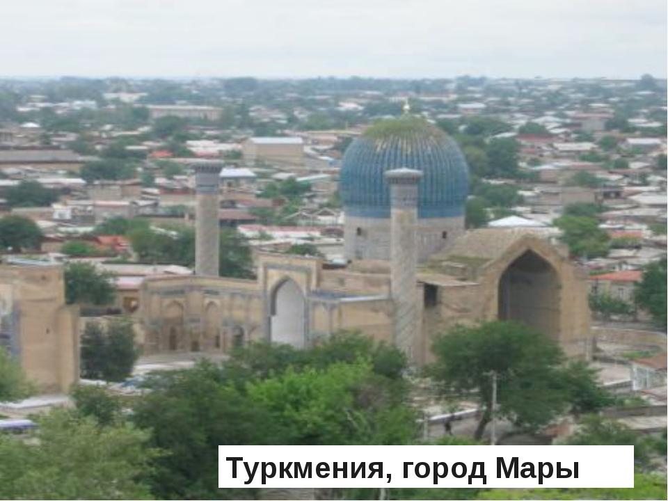 Туркмения, город Мары