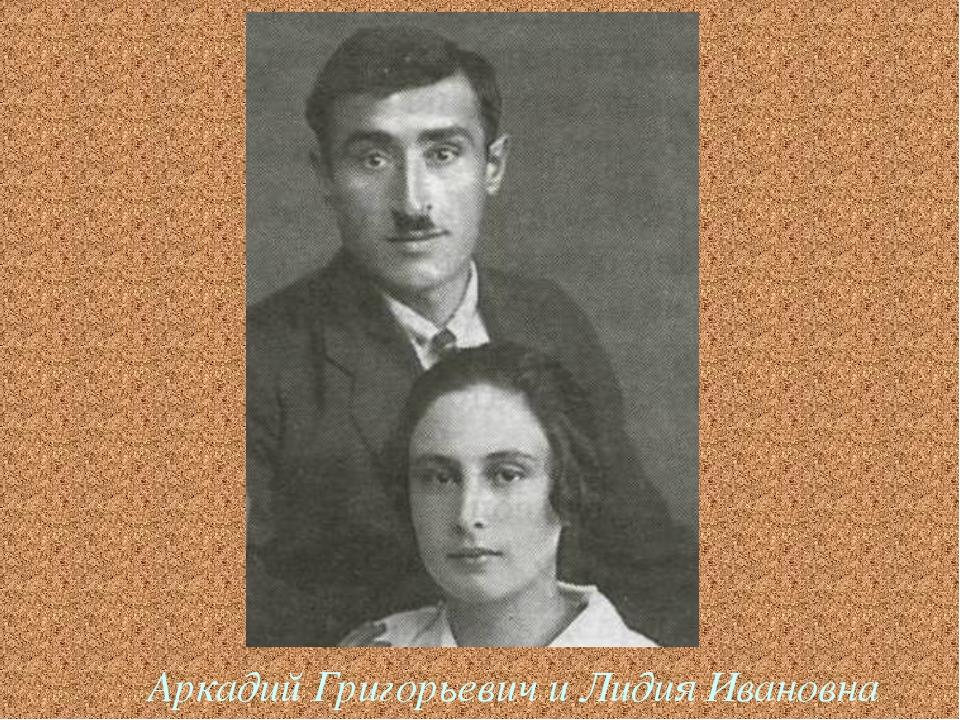 Аркадий Григорьевич и Лидия Ивановна