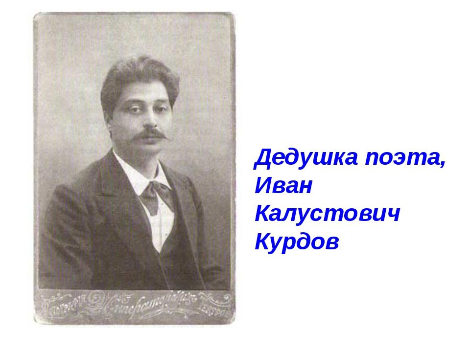 Дедушка поэта, Иван Калустович Курдов