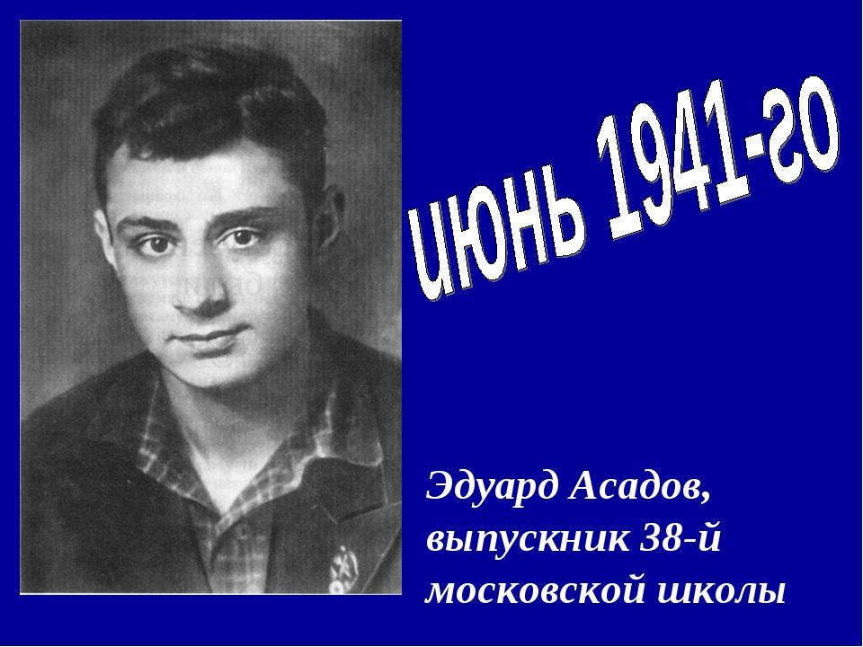 Эдуард Асадов, выпускник 38-й московской школы