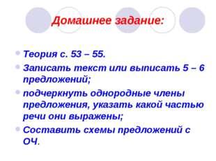 Домашнее задание: Теория с. 53 – 55. Записать текст или выписать 5 – 6 предло