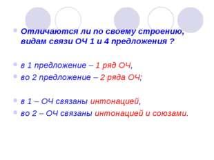 Отличаются ли по своему строению, видам связи ОЧ 1 и 4 предложения ? в 1 пред