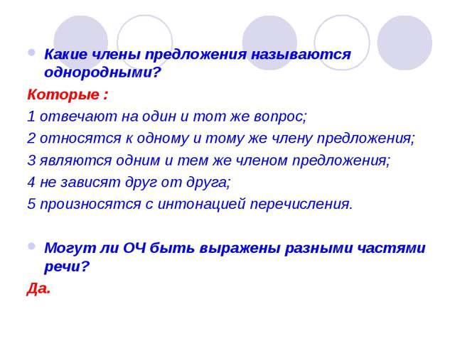 Какие члены предложения называются однородными? Которые : 1 отвечают на один...