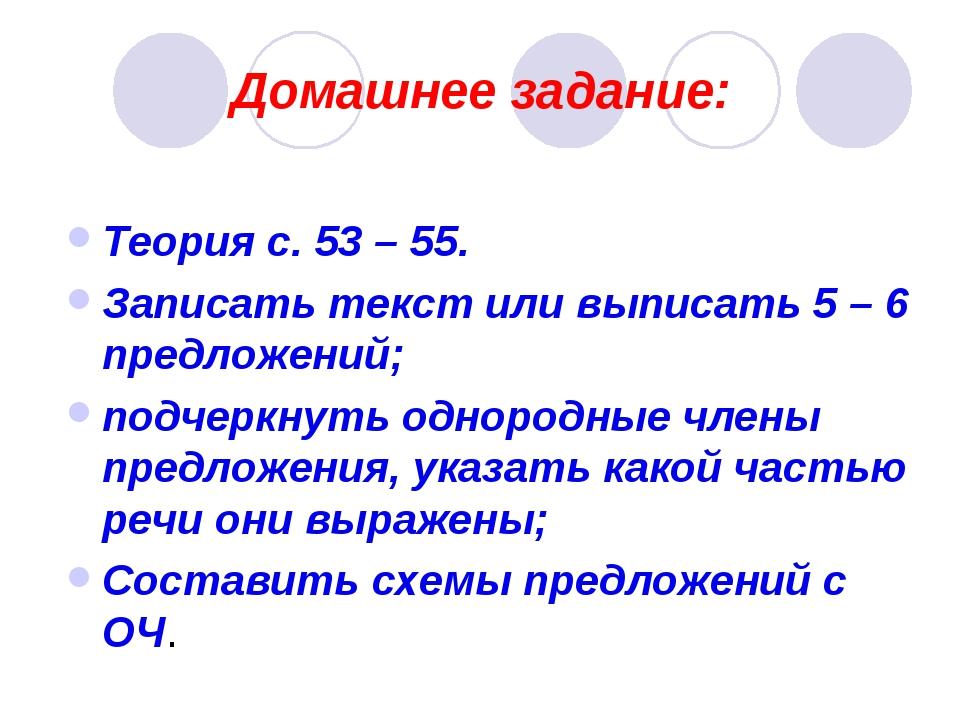Домашнее задание: Теория с. 53 – 55. Записать текст или выписать 5 – 6 предло...