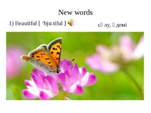 New words сұлу, әдемі 1) Beautiful [ 'bju:tiful ]
