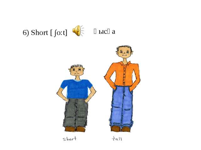 6) Short [ ∫o:t] қысқа