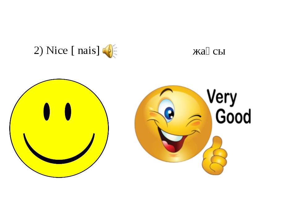 2) Nice [ nais] жақсы