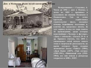 Возвратившись с Сахалина, А. Чехов до 1892 г. жил в Москве, а затем по 1899