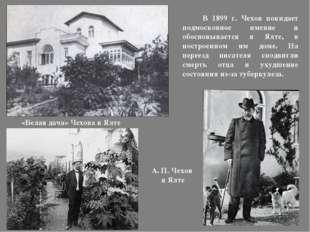 В 1899 г. Чехов покидает подмосковное имение и обосновывается в Ялте, в пост