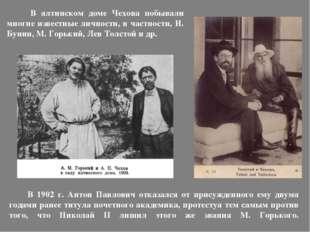 В 1902 г. Антон Павлович отказался от присужденного ему двумя годами ранее т