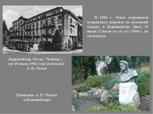 В 1904 г. Чехов отправился поправлять здоровье на немецкий курорт, в Баденве