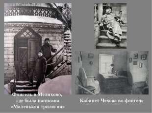 Флигель в Мелихово, где была написана «Маленькая трилогия» Кабинет Чехова во