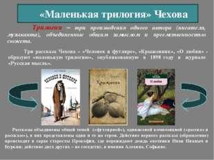 Трилогия – три произведения одного автора (писателя, музыканта), объединенны