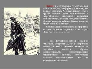 Вывод: в этом рассказе Чехову удалось найти очень емкую формулу для того, чт