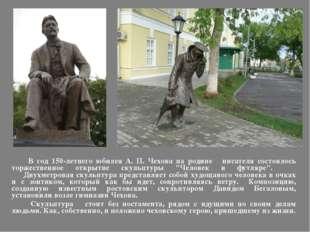 В год 150-летнего юбилея А. П. Чехова на родине писателя состоялось торжеств