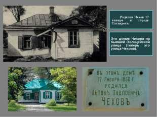 Родился Чехов 17 января в городе Таганроге. Это домик Чехова на бывшей Полиц
