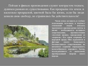 Пейзаж в финале произведения служит контрастом тесным, душным рамкам их суще