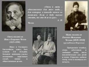 Отец писателя Павел Егорович Чехов (1825-1898) Имел в Таганроге бакалейную ла