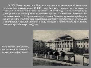 В 1879 Чехов переехал в Москву и поступил на медицинский факультет Московско