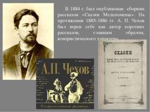 В 1884 г. был опубликован сборник рассказов «Сказки Мельпомены». На протяжен