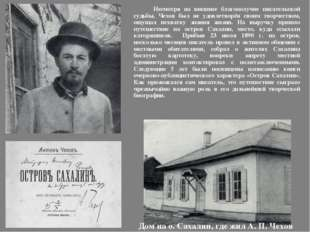 Несмотря на внешнее благополучие писательской судьбы, Чехов был не удовлетво