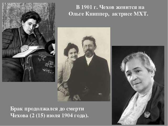 В 1901 г. Чехов женится на Ольге Книппер, актрисе МХТ. Брак продолжался до с...
