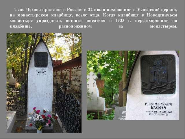 Тело Чехова привезли в Россию и 22 июля похоронили в Успенской церкви, на мо...