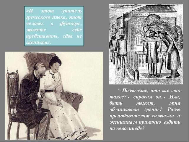 «И этот учитель греческого языка, этот человек в футляре, можете себе предста...