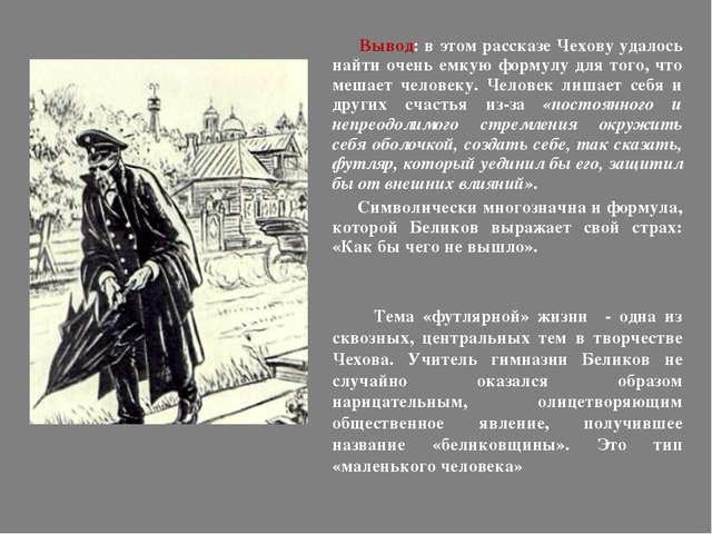 Вывод: в этом рассказе Чехову удалось найти очень емкую формулу для того, чт...