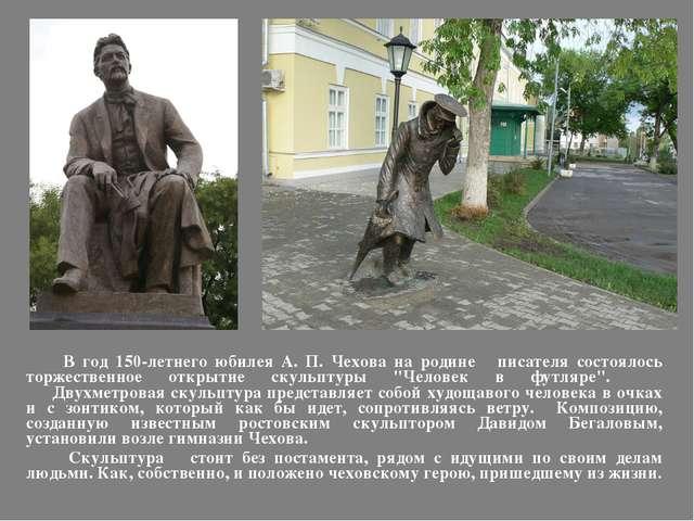 В год 150-летнего юбилея А. П. Чехова на родине писателя состоялось торжеств...
