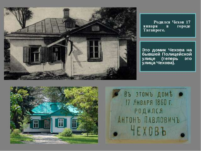 Родился Чехов 17 января в городе Таганроге. Это домик Чехова на бывшей Полиц...